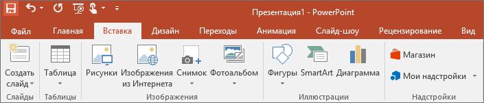 "Вкладка ""Вставка"" на ленте в PowerPoint"