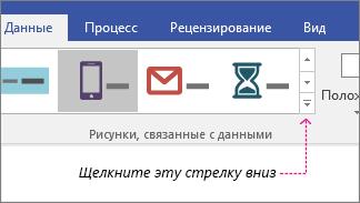 """Вкладка """"Данные"""", кнопка коллекции рисунков, связанных с данными"""