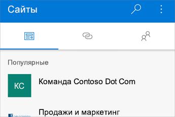 Снимок экрана с разделом часто посещаемых сайтов