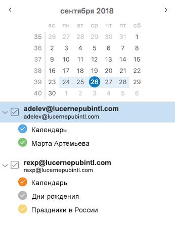 Улучшенная боковая панель календаря