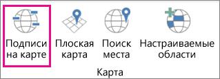 """Элемент """"Подписи на карте"""" в 3DMaps"""