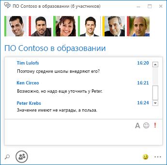 Снимок экрана. Сохраняемый чат с 6 участниками
