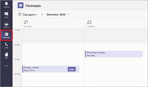 Представление календаря