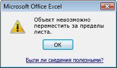 """Сообщение об ошибке """"Объект невозможно переместить за пределы листа"""""""