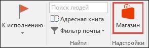 """Кнопка """"Хранилище"""" в Outlook"""