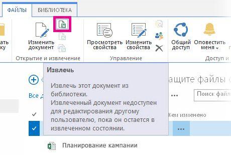 Извлечение файла