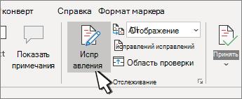 """Кнопка """"исправления"""""""