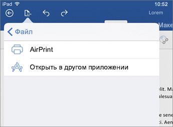 """Диалоговое окно """"Печать"""" в Word для iOS позволяет напечатать документ или открыть его в другом приложении."""