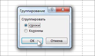"""Выберите пункт """"Строки"""", а затем нажмите кнопку ОК."""