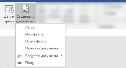 """Снимок экрана: кнопки """"Сведения о документе"""" и """"Дата & времени"""" на ленте Word"""