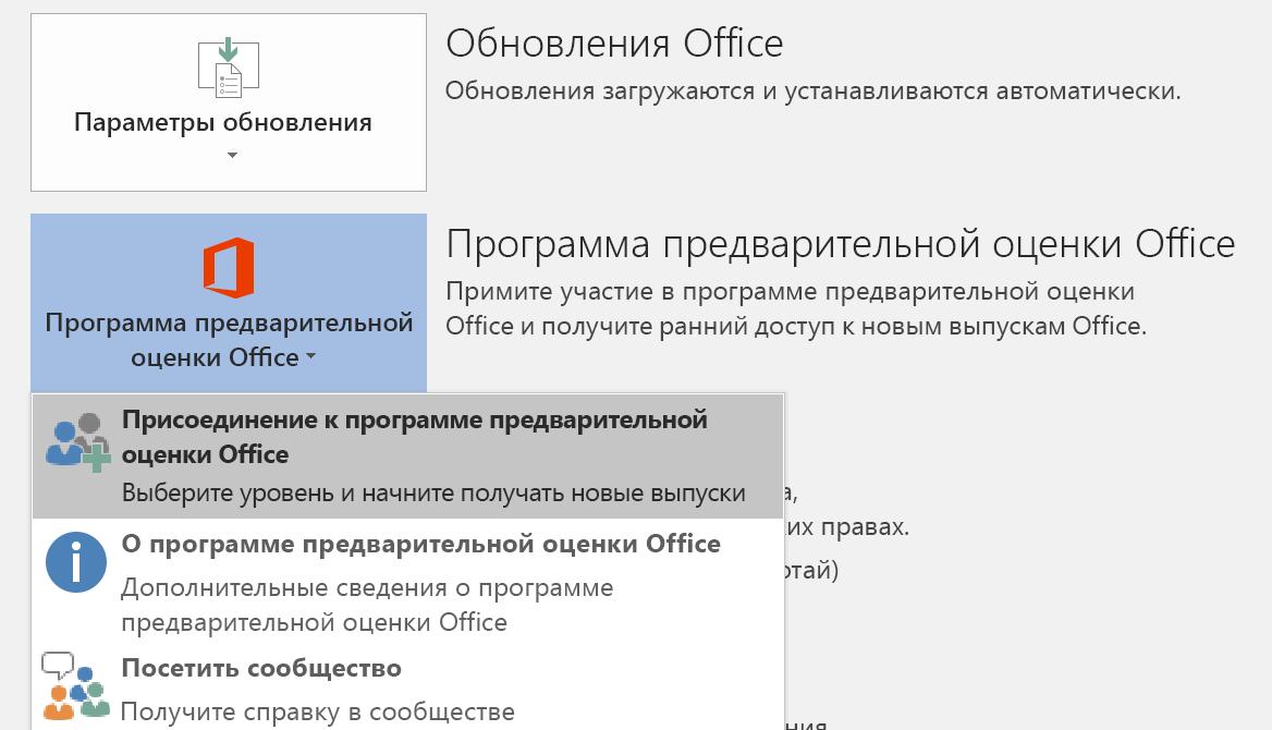 """Кнопка """"Программа предварительной оценки Office"""" на экране """"Файл"""" > """"Учетная запись""""_C3_201711139559"""