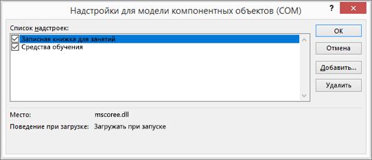 """Область """"надстройки COM"""""""