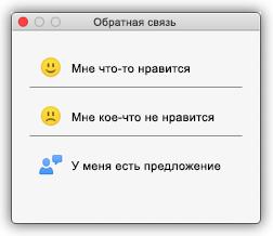 """Снимок экрана: диалоговое окно с кнопками обратной связи """"Мне что-то нравится"""", """"Мне кое-что не нравится"""" и """"У меня есть предложение""""."""