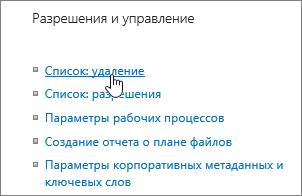 """Диалоговое окно """"Параметры списка"""" с выделенным параметром """"Удаление этого списка"""""""