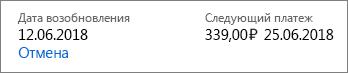 Ссылка для отмены подписки на Office 365 для дома.