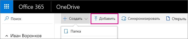 Добавление файлов в OneDrive для бизнеса.