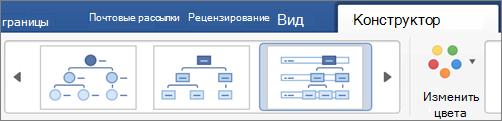 Выберите тип разработки графических элементов SmartArt