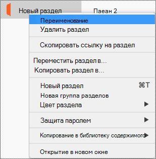 """Контекстное меню раздела с выделенной командой """"Переименовать""""."""