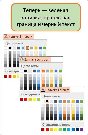 Фигура с новыми цветами заливки, текста и границы