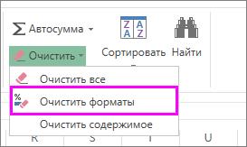 """Удаление форматирования с помощью команды """"Очистить форматы"""""""