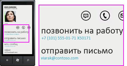 Снимок экрана: действия, такие как звонок, в Lync для мобильных клиентов