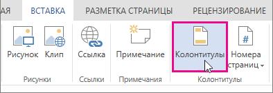 """Изображение кнопки """"Колонтитулы"""" в Word Online"""