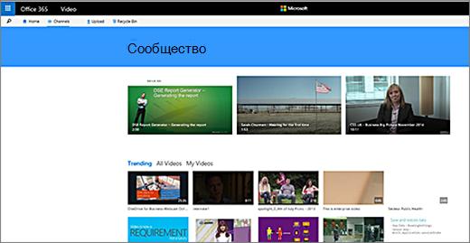 Страница видео сообщества Office 365