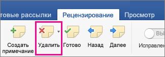 """На вкладке """"Рецензирование"""" выделен элемент """"Удалить примечание"""""""