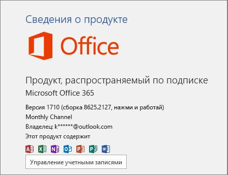 Регулярное построение Office 365