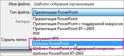 Сохранение шаблона PowerPoint