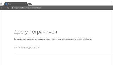 Сообщение об ограниченном доступе в браузере