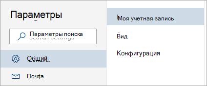 Снимок экрана: меню параметров полный