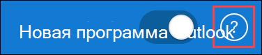 Снимок экрана: выделен значок активной справки службы поддержки