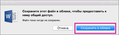 Сохранение в облаке перед приглашением пользователя