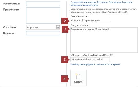 Окно создания веб-приложения Access