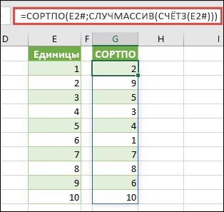 Используйте функцию СОРТПО совместно с СЛУЧМАССИВ и COUNTA. В этом случае E2# ссылается на весь диапазон, начинающийся с ячейки E2, который был заполнен с помощью =ПОСЛЕДОВ(10). Знак # называется оператором сброшенного диапазона.