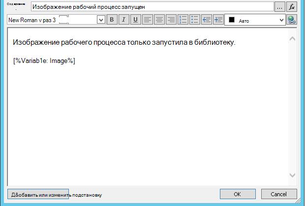 Приложению сообщения электронной почты рабочего процесса с изображением