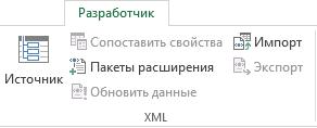 "Команды XML на вкладке ""Разработчик"""