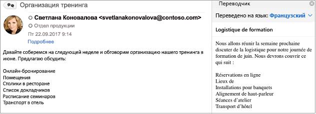 Это сообщение было переведено с английского языка на французский с помощью Переводчика для Outlook