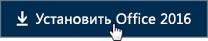 """Краткое руководство сотрудника. Кнопка """"Установить Office2016"""""""