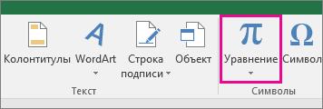 Кнопка ''Уравнение'' на ленте Excel2016