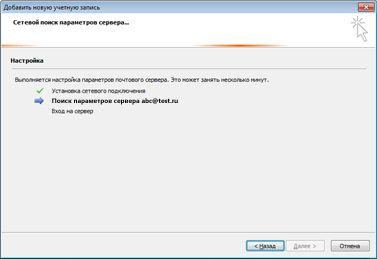 Диалоговое окно добавления новой учетной записи с настройкой параметров сервера электронной почты