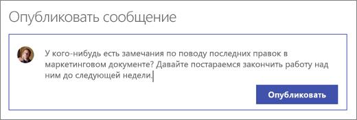 Публикация сообщения