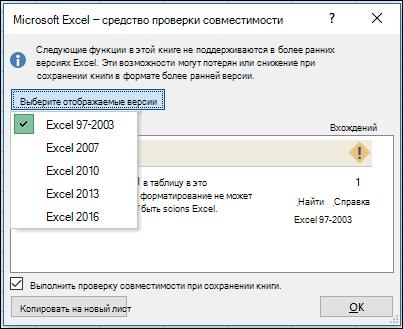 Диалоговое окно проверки совместимости Excel