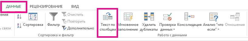 """Значок """"Текст по столбцам"""" на вкладке """"Данные"""""""
