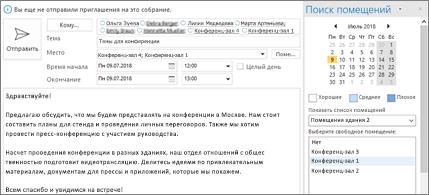 Черновик приглашения слева и область поиска помещений в правой части экрана
