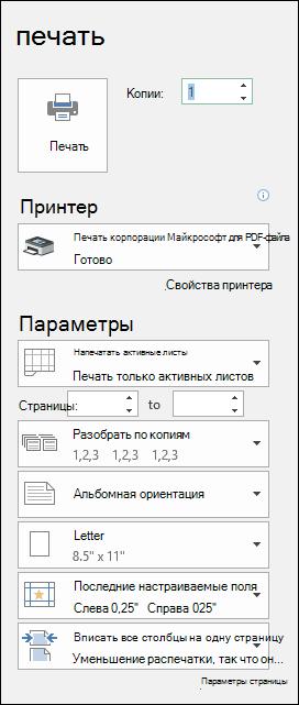 Диалоговое окно предварительного просмотра печати