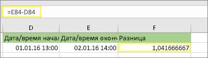 =E84-D84 и результат 1,041666667
