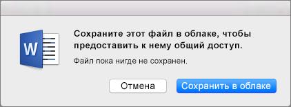 """Чтобы разрешить общий доступ к документу, сохраните его в облачной службе хранения данных, нажав кнопку """"Сохранить в облаке""""."""