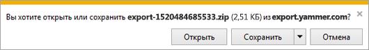 Администратор, пользователе и сетевых файлов ZIP-файла